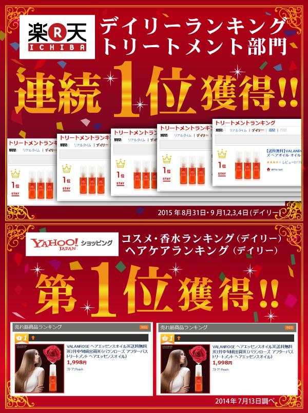 楽天Yahooのランキング1位!